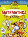 Гдз по математике 2 класс автор Богданович