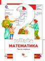 Гдз по математике 2 класс автор Минаева