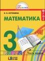 Гдз по математике 3 класс автор Истомина