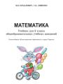 Гдз по математике 3 класс автор Богданович