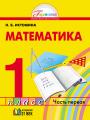 Гдз по математике 1 класс автор Истомина