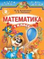 Гдз по математике 1 класс автор Богданович