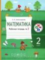 Гдз по математике 2 класс автор Александрова