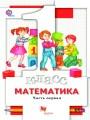 Гдз по математике 1 класс автор Минаева