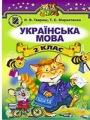 Гдз по украинскому языку 2 класс автор Гавриш