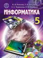 Гдз по информатике 5 класс автор Рывкинд