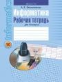 Гдз по информатике 10 класс автор Овчинникова