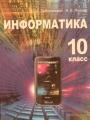 Гдз по информатике 10 класс автор Заборовский