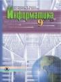 Гдз по информатике 9 класс автор Ривкинда
