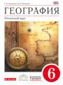 Гдз по географии 6 класс автор Герасимова