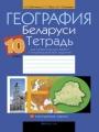 Гдз по географии 10 класс автор Витченко
