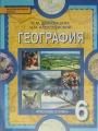 Гдз по географии 6 класс автор Домогацких