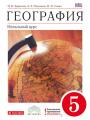 Гдз по географии 5 класс автор Баринова