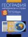 Гдз по географии 8 класс автор Витченко
