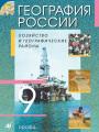 Гдз по географии 9 класс автор Алексеев