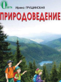 Гдз по природоведению 2 класс автор Грущинская