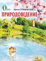 Гдз по природоведению 1 класс автор Грущинская