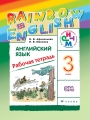Гдз по английскому языку 3 класс автор Афанасьева