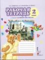 Гдз по английскому языку 2 класс автор Комарова
