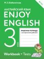 Гдз по английскому языку 3 класс автор Биболетова