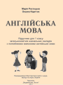Гдз по английскому языку 1 класс автор Ростоцкая