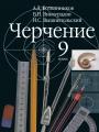Гдз по черчению 9 класс автор Ботвинников