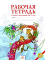 Гдз по окружающему миру 1 класс автор Дмитриева