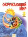 Гдз по окружающему миру 3 класс автор Дмитриева