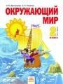 Гдз по окружающему миру 2 класс автор Дмитриева