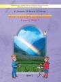 Гдз по окружающему миру 2 класс автор Вахрушев