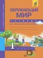 Гдз по окружающему миру 1 класс автор Федотова
