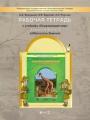 Гдз по окружающему миру 3 класс автор Вахрушев