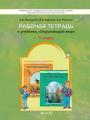 Гдз по окружающему миру 1 класс автор Вахрушев