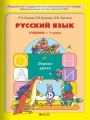 Гдз по русскому языку 1 класс автор Бунеев