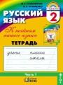 Гдз по русскому языку 2 класс автор Соловейчик