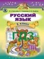 Гдз по русскому языку 3 класс автор Сильвонова
