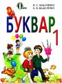 Гдз по русскому языку 1 класс автор Вашуленко