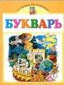 Гдз по русскому языку 1 класс автор Прищепа