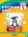 Гдз по русскому языку 1 класс автор Соловейчик
