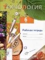 Гдз по технологии 6 класс автор Самородский