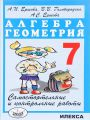 Гдз по алгебре 7 класс автор Ершова