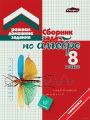 Гдз по алгебре 8 класс автор Кузнецова