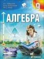 Гдз по алгебре 9 класс автор A. Мерзляк