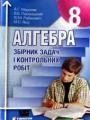 Гдз по алгебре 8 класс автор Мерзляк