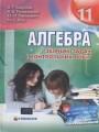 Гдз по алгебре 11 класс автор Мерзляк