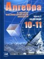 Гдз по алгебре 10-11 класс автор Мордкович