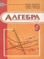 Гдз по алгебре 9 класс автор Кравчук