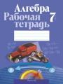 Гдз по алгебре 7 класс автор Кузнецова