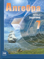 Гдз по алгебре 7 класс автор Мордкович