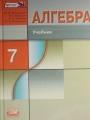 Гдз по алгебре 7 класс автор Макарычев